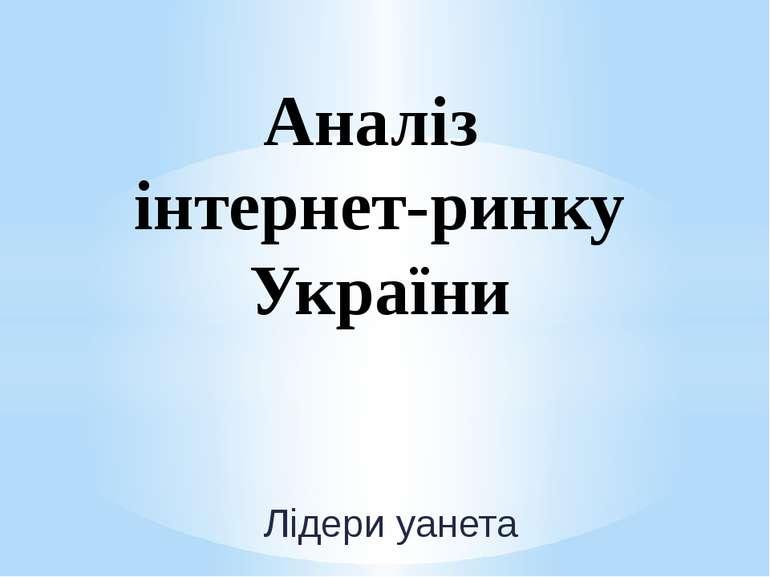 Лідери уанета Аналіз інтернет-ринку України