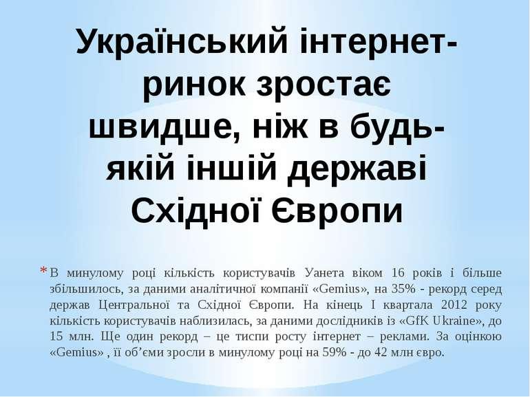 Український інтернет-ринок зростає швидше, ніж в будь-якій іншій державі Схід...