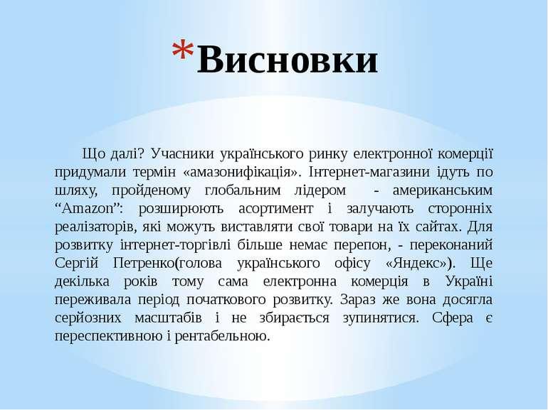 Що далі? Учасники українського ринку електронної комерції придумали термін «а...