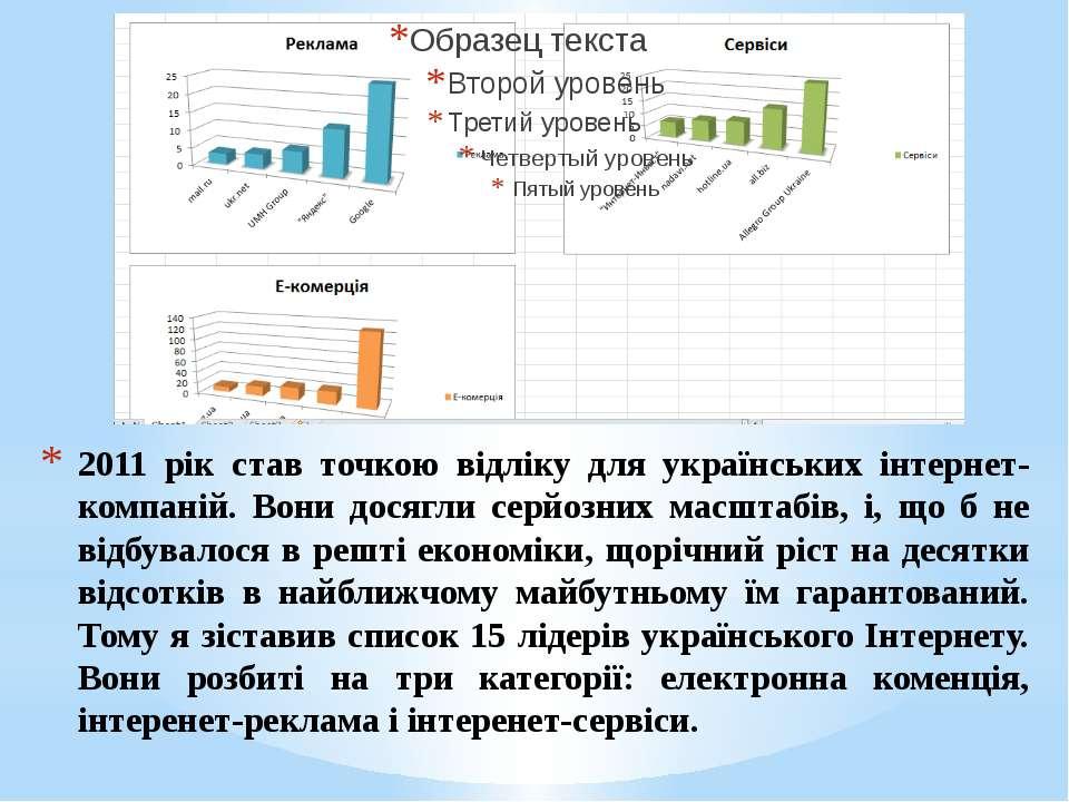 2011 рік став точкою відліку для українських інтернет-компаній. Вони досягли ...