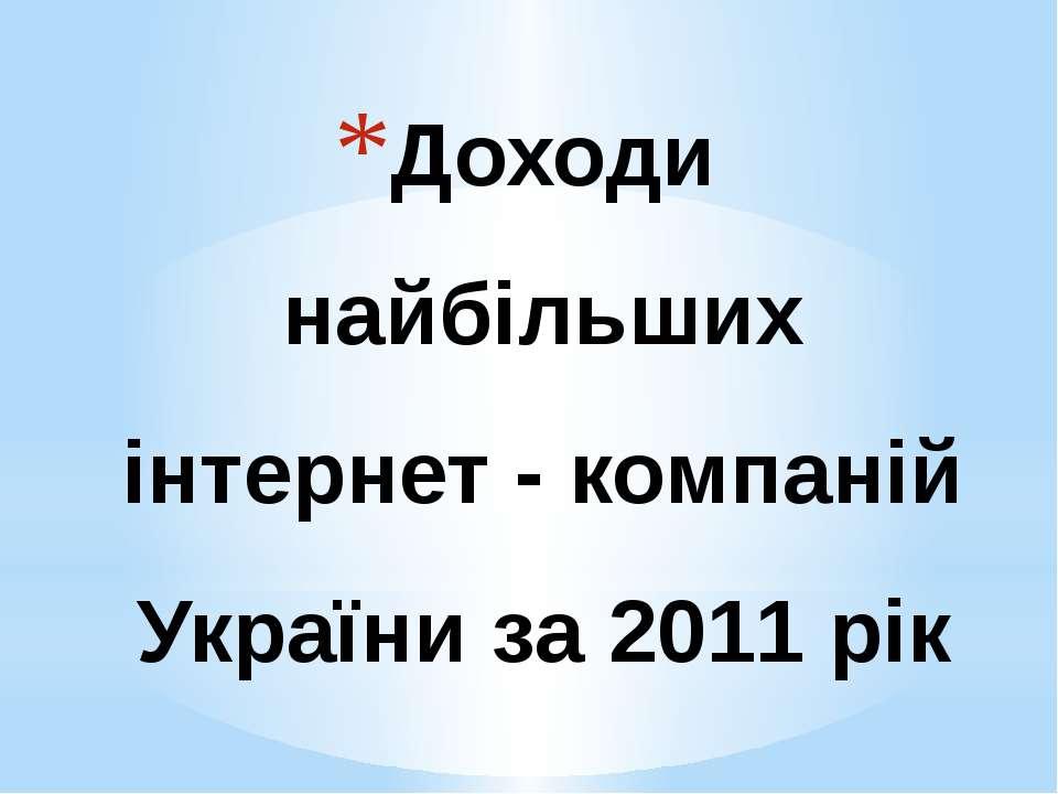 Доходи найбільших інтернет - компаній України за 2011 рік