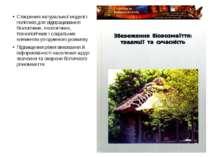 Створення натуральної моделі і полігонів для відпрацювання біологічних, еколо...