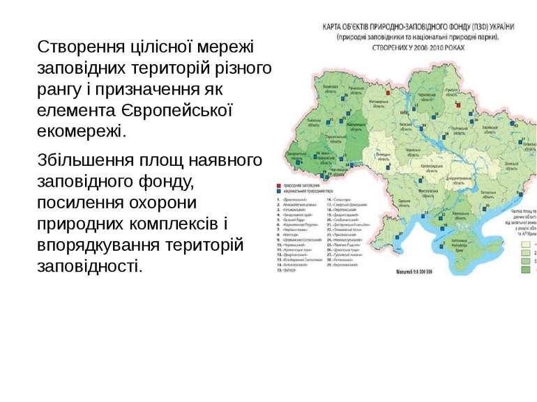 Створення цілісної мережі заповідних територій різного рангу і призначення як...