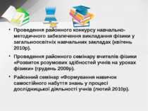 Проведення районного конкурсу навчально-методичного забезпечення викладання ф...
