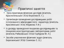 Урок-практикум фізичних дослідів (вчитель Краснопільської ЗОШ Воронюк В. Г.)....