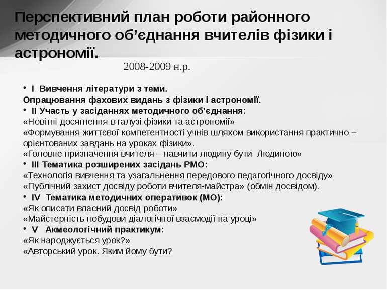 2008-2009 н.р. І Вивчення літератури з теми. Опрацювання фахових видань з фіз...