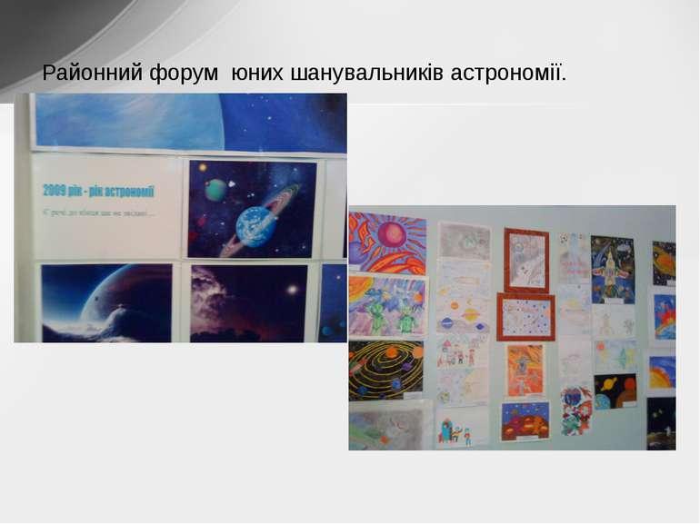 Районний форум юних шанувальників астрономії.
