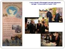 """Участь гімназії у Міжнародній виставці навчальних закладів """"Сучасна освіта в..."""