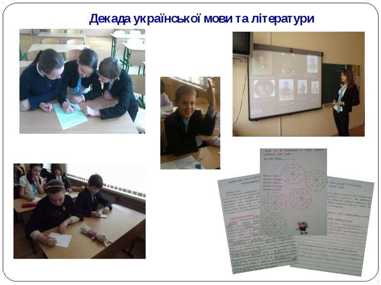 Декада української мови та літератури