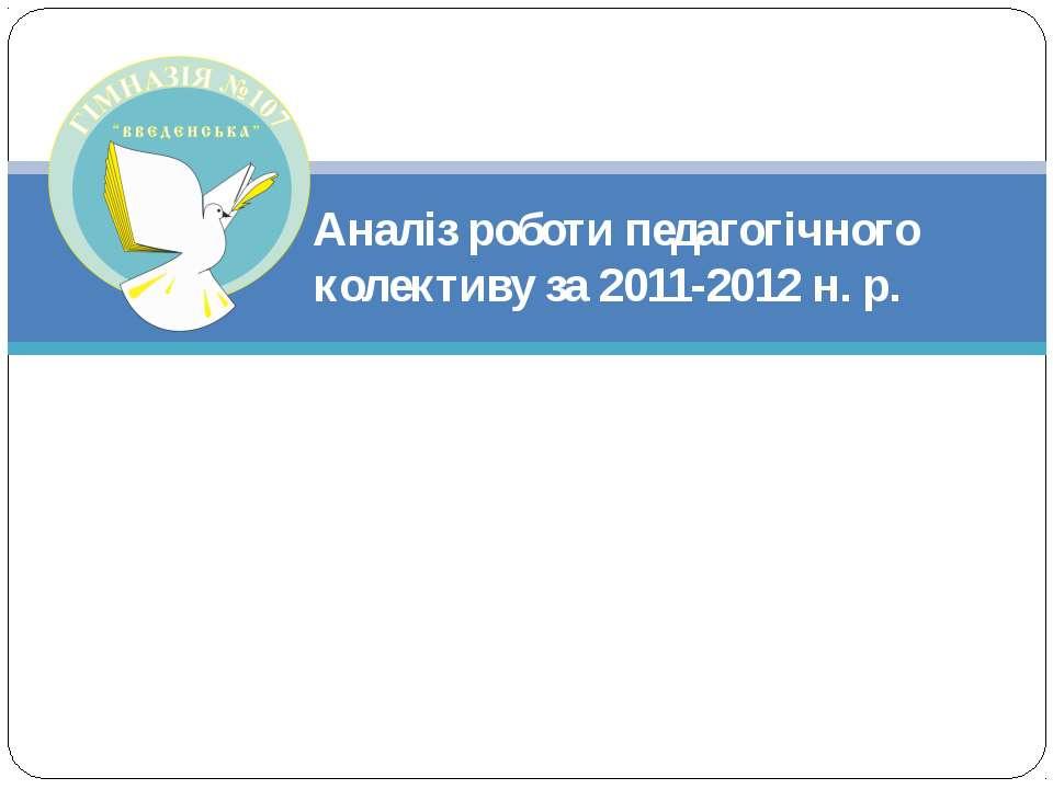 Аналіз роботи педагогічного колективу за 2011-2012 н. р.