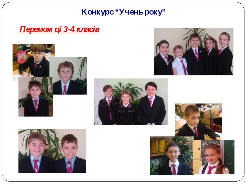 """Конкурс """"Учень року"""" Переможці 3-4 класів"""
