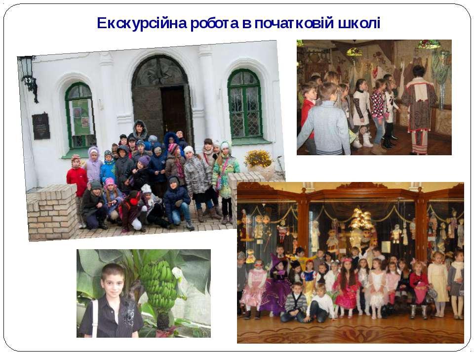 Екскурсійна робота в початковій школі