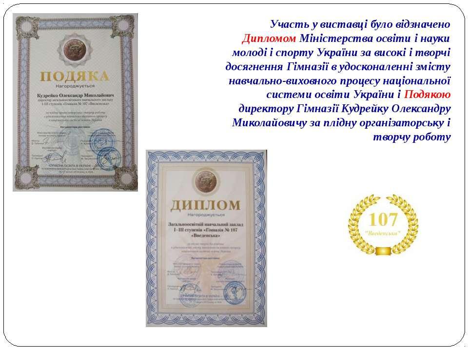 Участь у виставці було відзначено Дипломом Міністерства освіти і науки молоді...