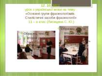 12. 10. 2011 урок з української мови на тему: «Основні групи фразеологізмів. ...