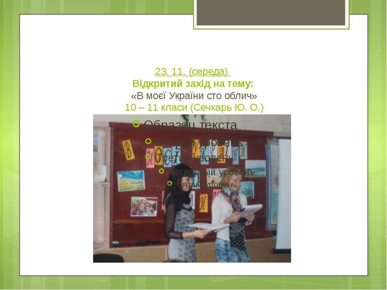 23. 11. (середа) Відкритий захід на тему: «В моєї України сто облич» 10 – 11 ...