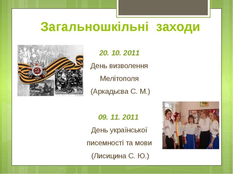 Загальношкільні заходи 20. 10. 2011 День визволення Мелітополя (Аркадьєва С. ...