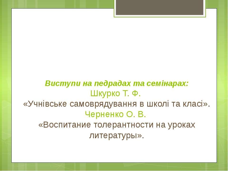 Виступи на педрадах та семінарах: Шкурко Т. Ф. «Учнівське самоврядування в шк...