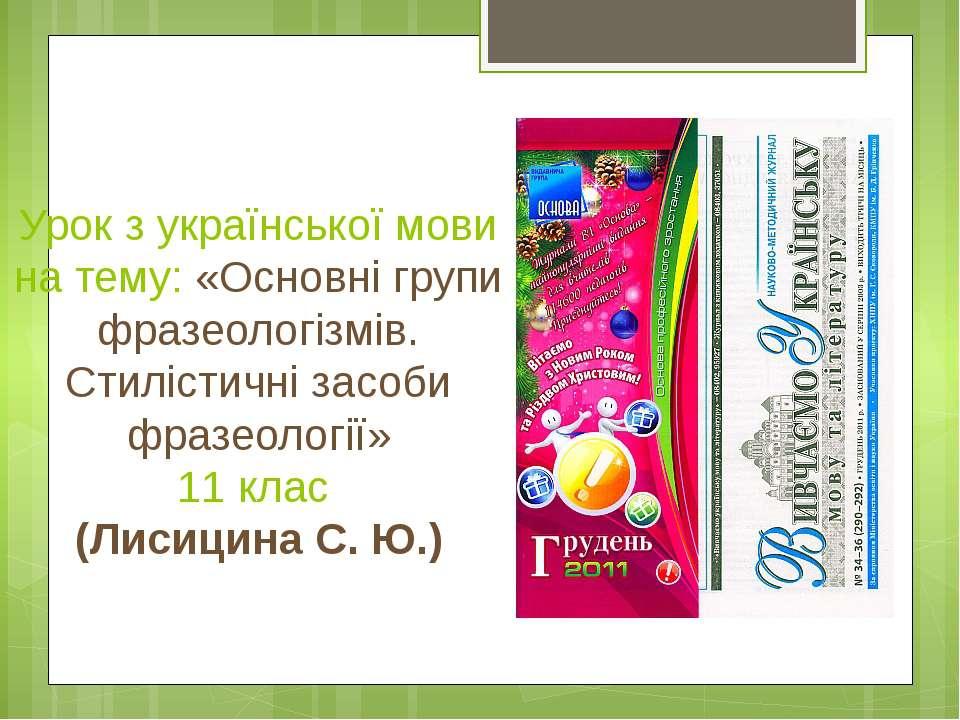 Урок з української мови на тему: «Основні групи фразеологізмів. Стилістичні з...