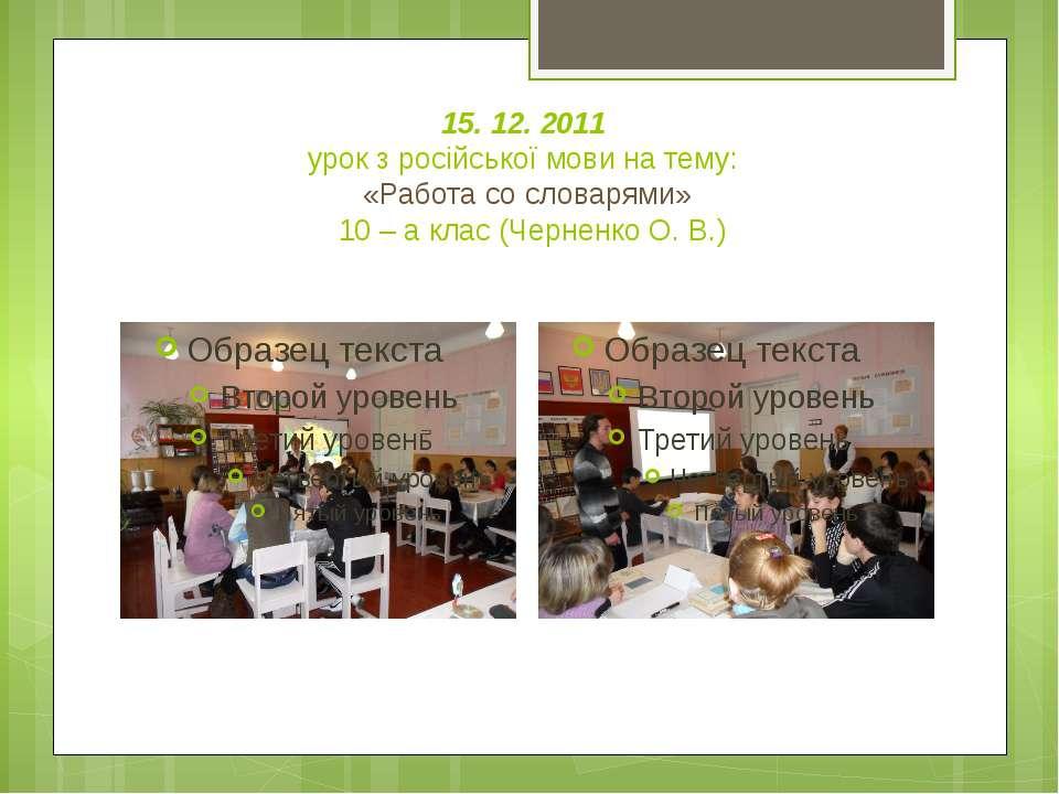 15. 12. 2011 урок з російської мови на тему: «Работа со словарями» 10 – а кла...