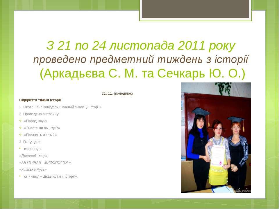 З 21 по 24 листопада 2011 року проведено предметний тиждень з історії (Аркадь...