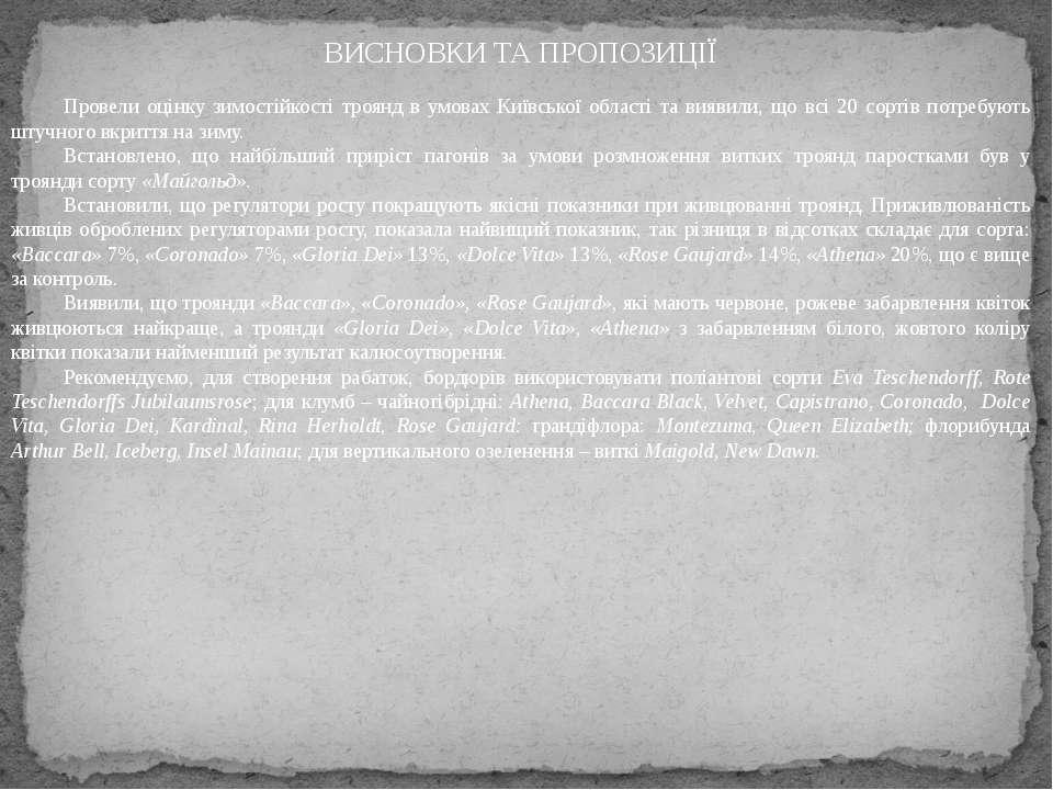 ВИСНОВКИ ТА ПРОПОЗИЦІЇ Провели оцінку зимостійкості троянд в умовах Київської...