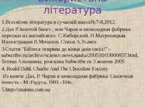 Використана література 1.Всесвітня література в сучасній школі№7-8,2012. 2.Да...