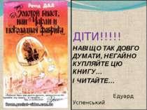 ДІТИ!!!!! НАВІЩО ТАК ДОВГО ДУМАТИ, НЕГАЙНО КУПЛЯЙТЕ ЦЮ КНИГУ… І ЧИТАЙТЕ… Едуа...
