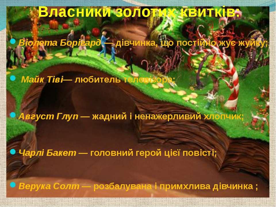 Власники золотих квитків: Віолета Борігард — дівчинка, що постійно жує жуйку;...