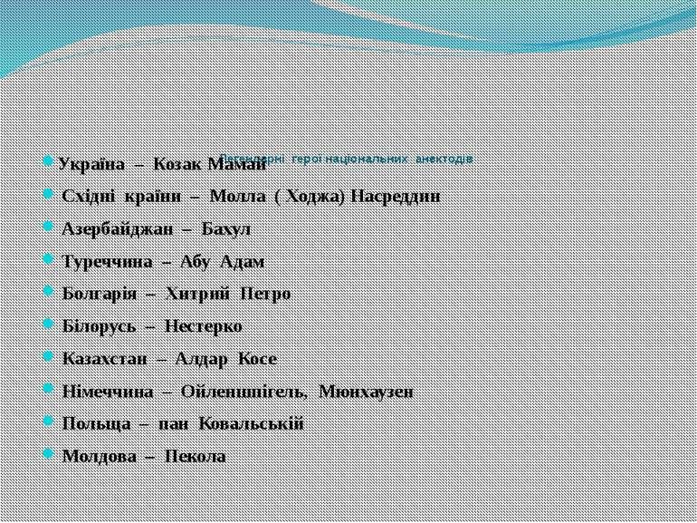 Легендарні герої національних анектодів Україна – Козак Мамай Східні країни ...