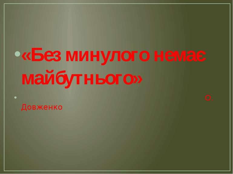 «Без минулого немає майбутнього» О. Довженко