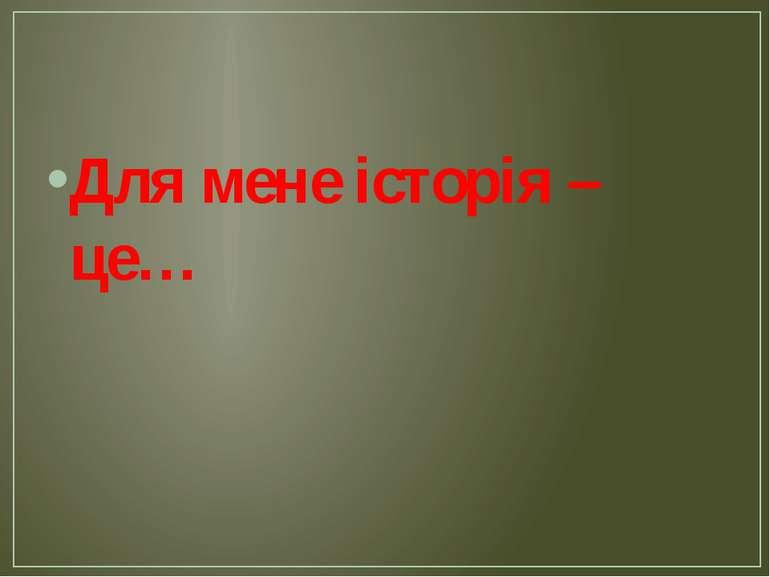 Для мене історія – це…