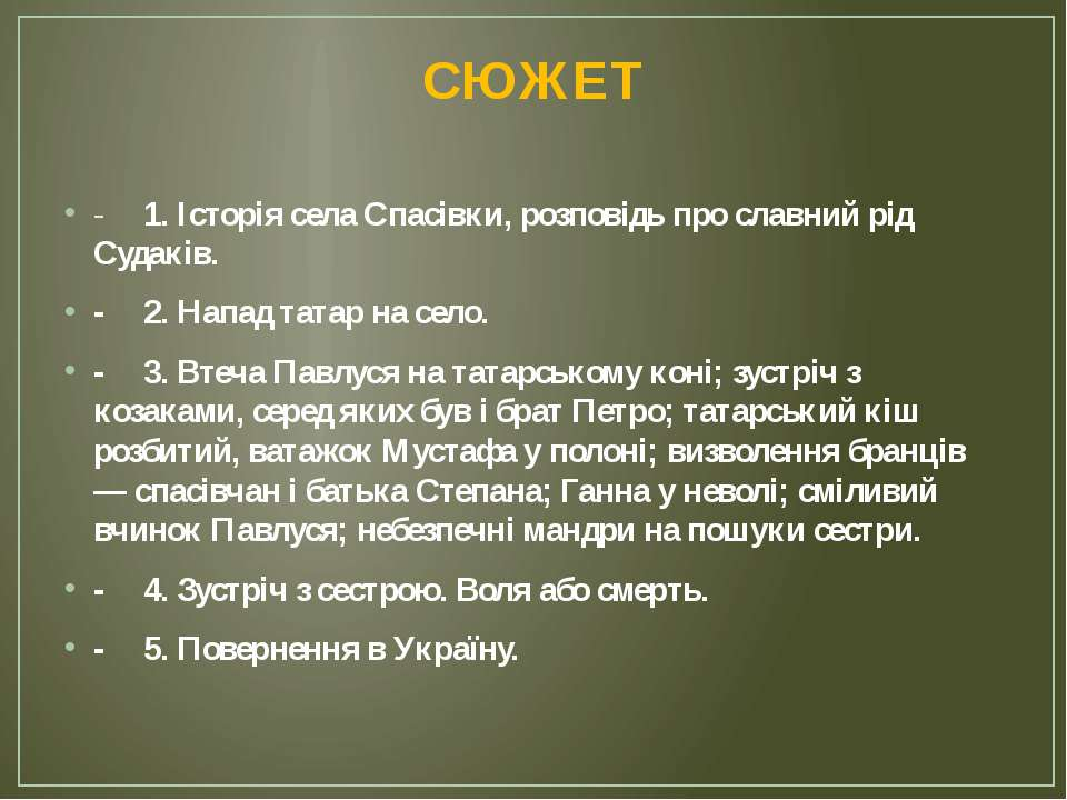 СЮЖЕТ - 1. Історія села Спасівки, розповідь про славний рід Судаків. - 2. Нап...