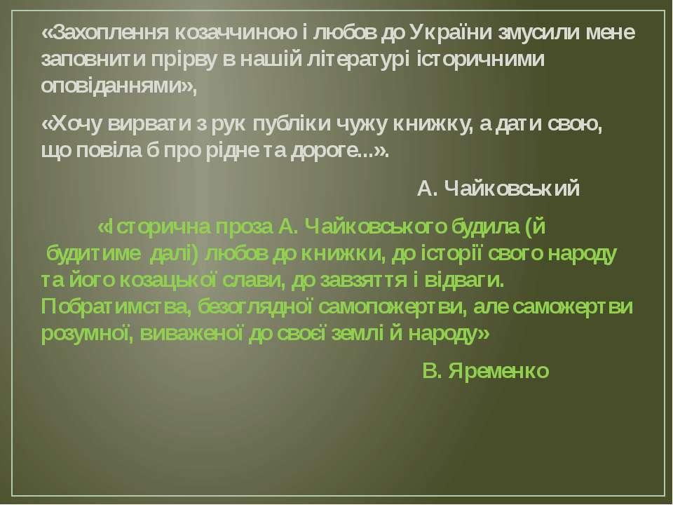 «Захоплення козаччиною і любов до України змусили мене заповнити прірву в наш...