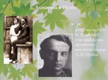 Ахматова и Пунін 1922 - розлучається з В. К. Шилейко і стає цивільною дружино...