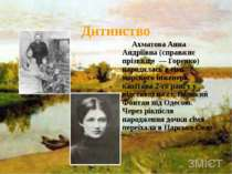 """Дебют Анни Горенко 1910 р. відбувся дебют Ахматової на """"башне"""" Вяч. Іванова. ..."""