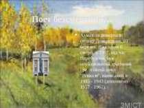 Поет безсмертний…Ахматова померла в селищі Домодєдово, 10 березня. Вже після ...