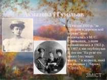 """Перші перемоги В 1912 р. вийшов перший збірник Ахматової """"Вечер"""" передмовою М..."""