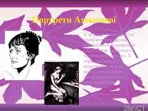 Портрети Ахматової У ці роки Ахматова стає улюбленою моделлю для багатьох худ...