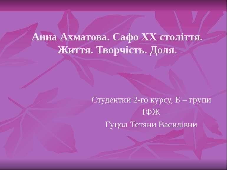 Дитинство Ахматова Анна Андріївна (справжнє прізвище — Горенко) народилась в ...