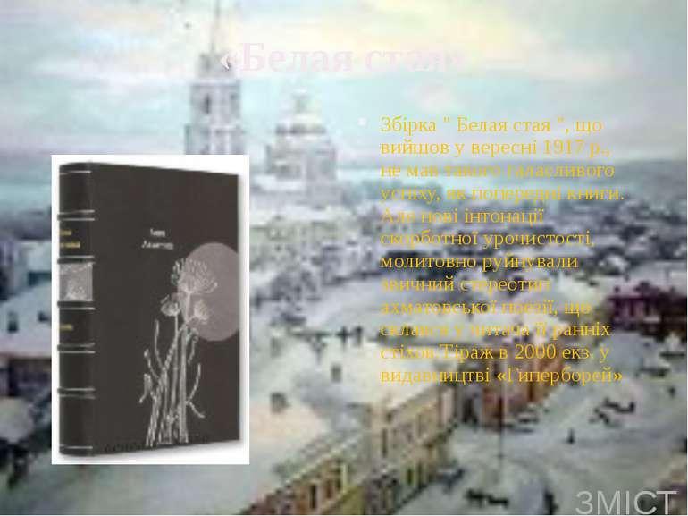 «Ента - Таорміна» 1962 - Анна Андріївна номінована на Нобелівську премію з лі...