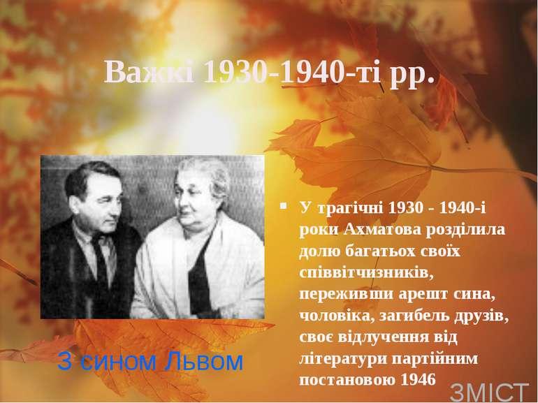 Важкі 1930-1940-ті рр. У трагічні 1930 - 1940-і роки Ахматова розділила долю ...