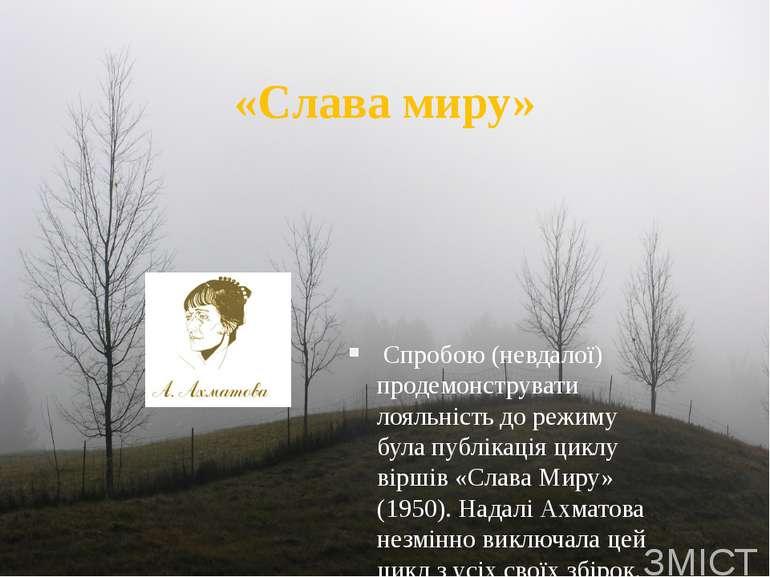 Поет безсмертний… Ахматова померла в селищі Домодєдово, 10 березня. Вже після...
