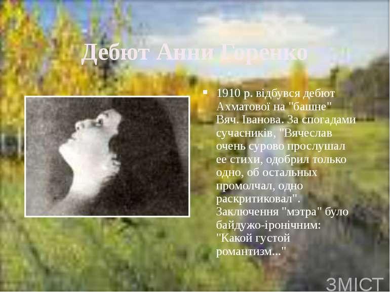 Визнання таланту Ахматової Після «Четок» (1914) до Ахматової приходить слава....