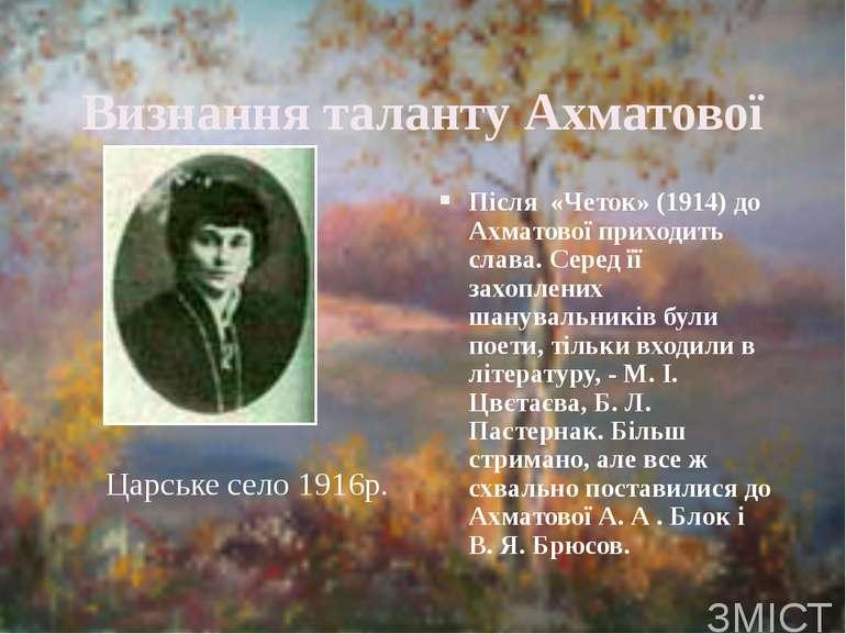 Анна Ахматова и Володимир Шилейко 1918 — виходить заміж за вченого і поета В....