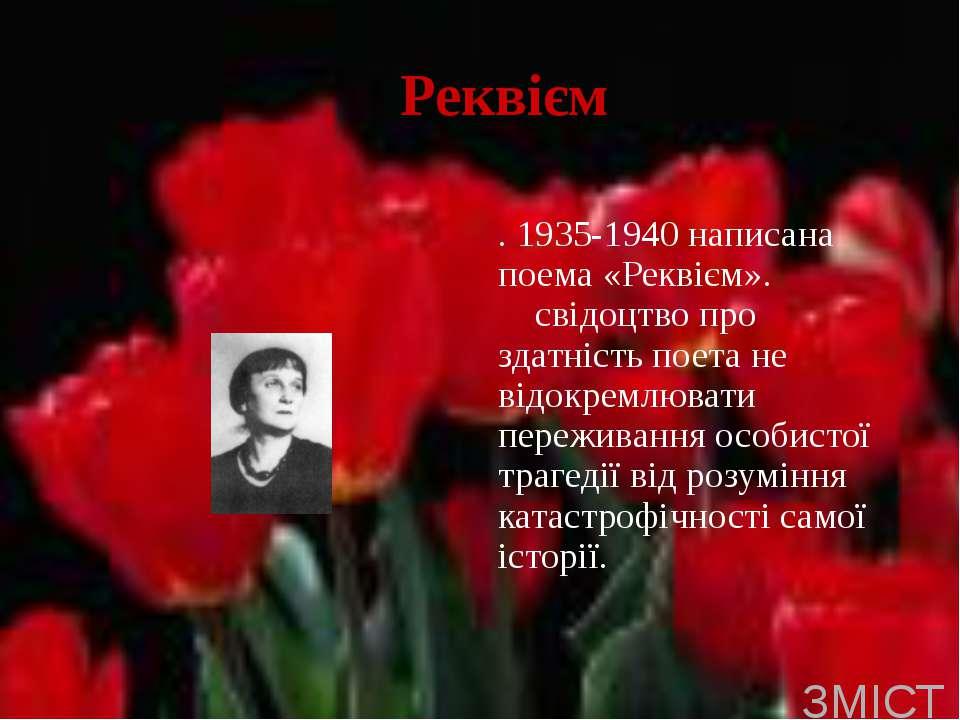 Реквієм . 1935-1940 написана поема «Реквієм».  свідоцтво про здатність пое...
