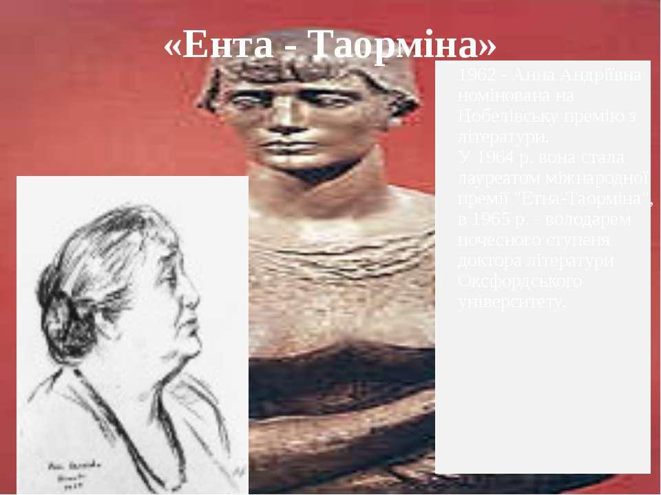 «Ента - Таорміна»1962 - Анна Андріївна номінована на Нобелівську премію з літ...