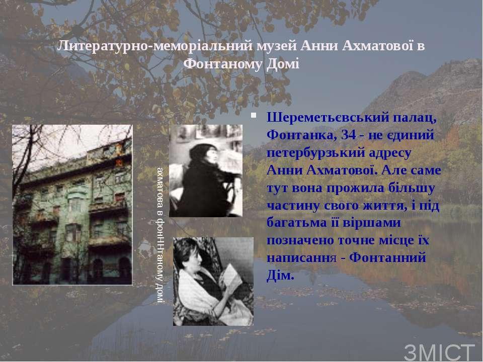Литературно-меморіальний музей Анни Ахматової в Фонтаному ДоміШереметьєвський...