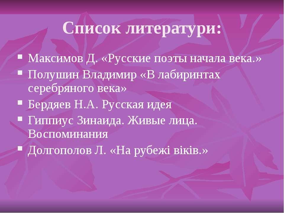 Список литератури:Максимов Д. «Русские поэты начала века.»Полушин Владимир «В...