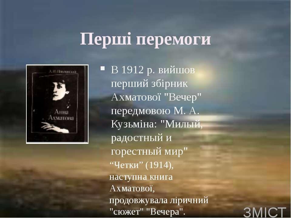 """«Белая стая» Збірка """" Белая стая """", що вийшов у вересні 1917 р., не мав таког..."""