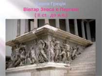 Давня Греція Вівтар Зевса в Пергамі ( ІІ ст. до н.е.)